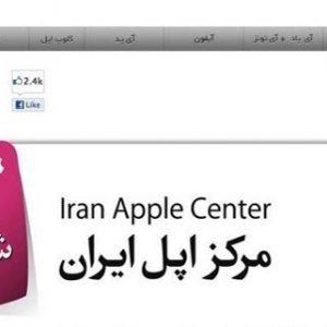 Iran App Store
